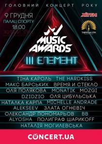 M1 Music Awards. III Элемент