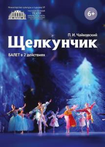 Лускунчик (Опера и балет в кино)