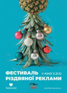 Фестиваль рождественской рекламы