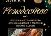 Рождество в Queen Country Club!