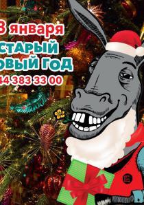 Старый Новый год в ESHAK