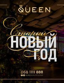 Старый Новый год в Queen