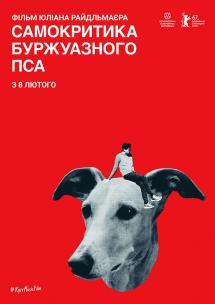 Самокритика буржуазного пса (На языке оригинала)