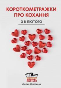 Короткометражки про любовь