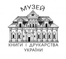 Государственный музей книги и книгопечатания Украины
