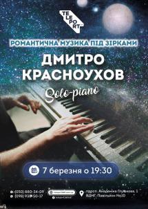 Романтическая музыка под звездами