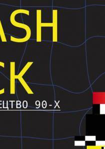 Flashback.Українське медіа-мистецтво 90-х