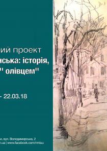 Татьяна Яблонская: история, записанная карандашом
