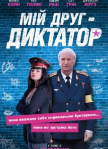 Мой друг - диктатор