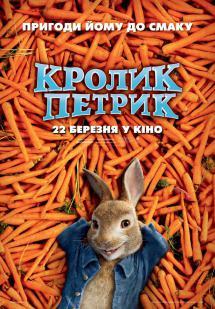 Кролика Питер