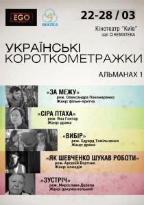 Украинские короткометражки. Альманах 1