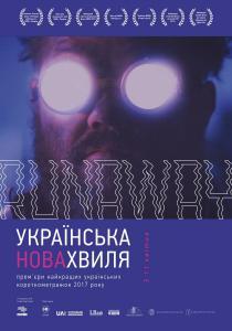 Украинская новая волна: Runaway