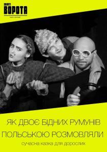 «Як двоє бідних румунів польською розмовляли»