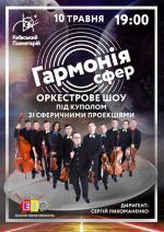 Музичне оркестрове шоу «Гармонія сфер»