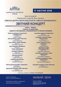 ДШМ № 2 імені М.І.Вериківського