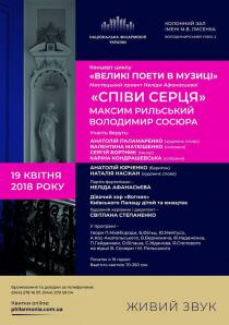 ВЕЛИКІ ПОЕТИ В МУЗИЦІ: М.Рильський, В.Сосюра