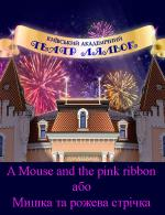 """A Mouse and the pink ribbon або Мишка та рожева стрічка"""