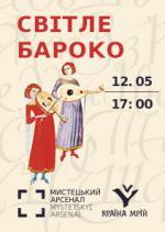 Світле Бароко. Вечір українського бароко.