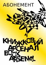 Абонемент на всі дні VІІI Міжнародний фестиваль «Книжковий Арсенал»