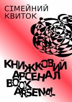 Сімейний квиток VІІI Міжнародний фестиваль «Книжковий Арсенал»