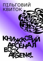 Пільговий квиток VІІI Міжнародний фестиваль «Книжковий Арсенал»