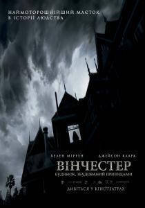 Винчестер: Дом, который построили призраки