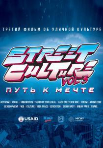 Street Culture - Путь к мечте