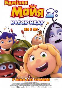 Пчёлка Майя 2: Кубок мёда