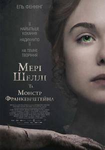 Мэри Шелли и монстр Франкенштейна