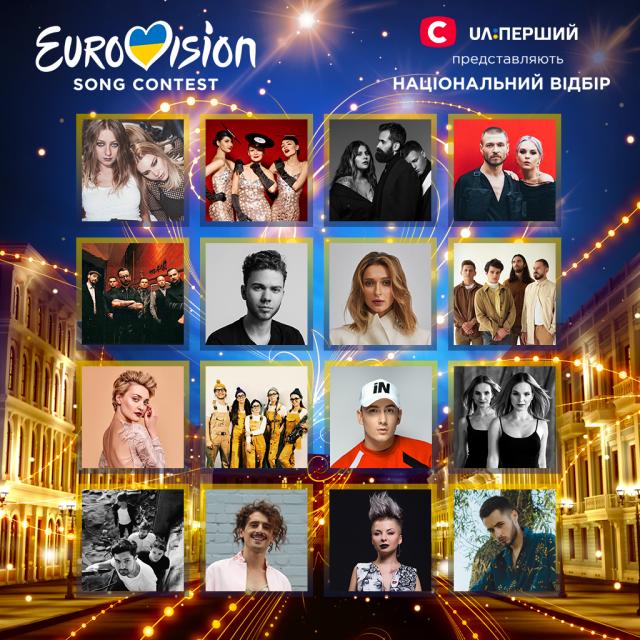Фото: eurovision.ua