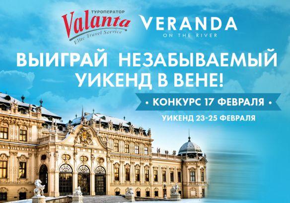 Вена, Любовь, Veranda – выиграй романтический уикенд в Австрии!