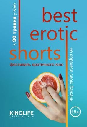 Best erotic shorts 2019