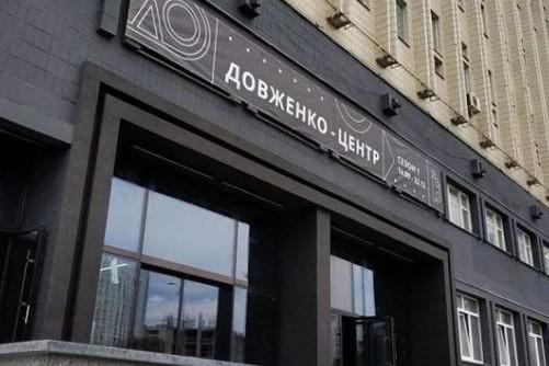 Минфин наконец-то выделил деньги на финансирование Довженко-Центра