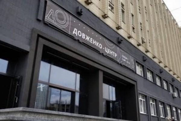 Белорусский фильм, музыка и экскурсии: Довженко-Центр открывает новый сезон