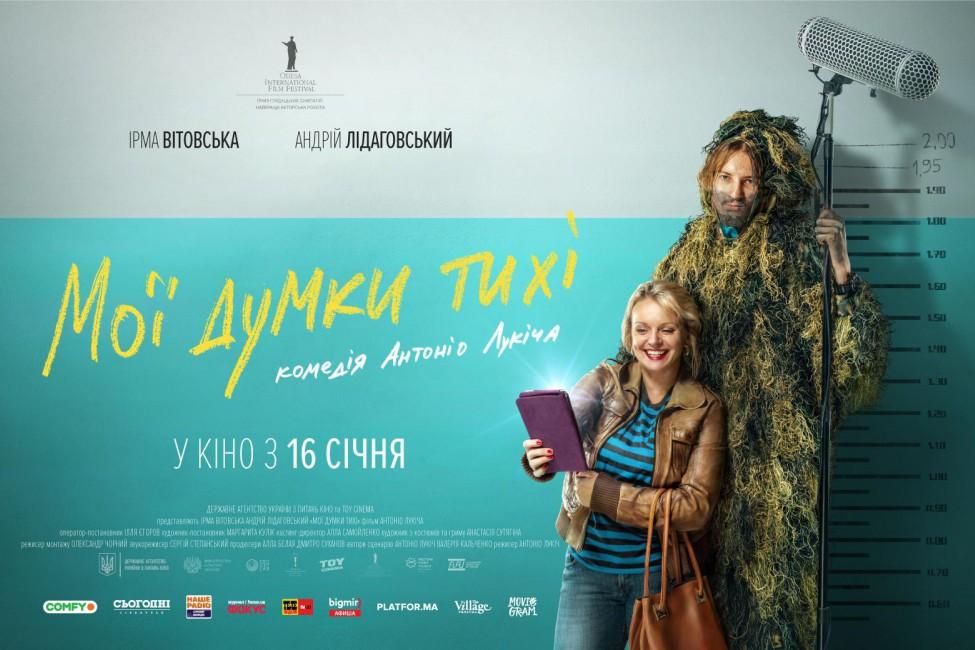 Украинский фильм выйдет на платформе HBO Europe