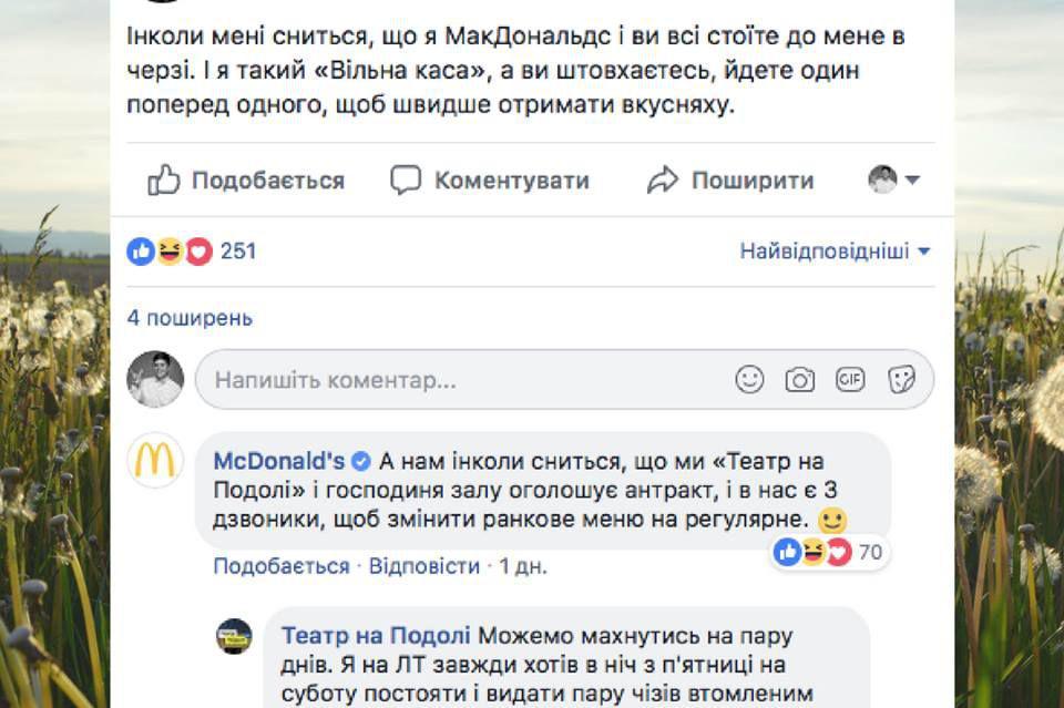 SMM дня: McDonald's и Театр на Подоле превысили лимит милости в Facebook