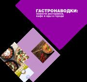 Гастронаводки декабря: новые заведения в Киеве