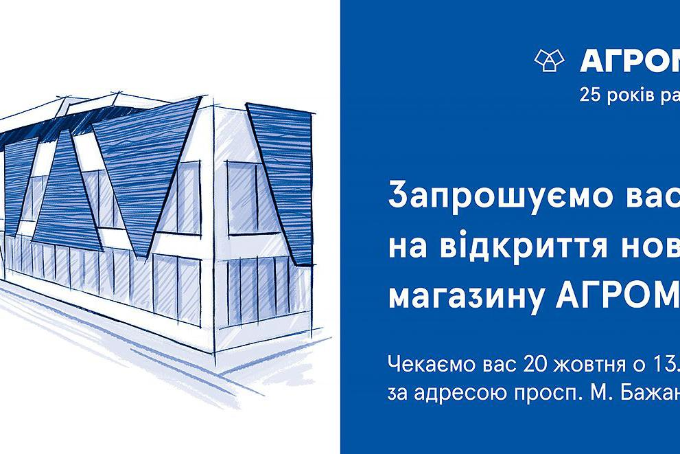 АГРОМАТ открывает новый магазин на Левом берегу Киева