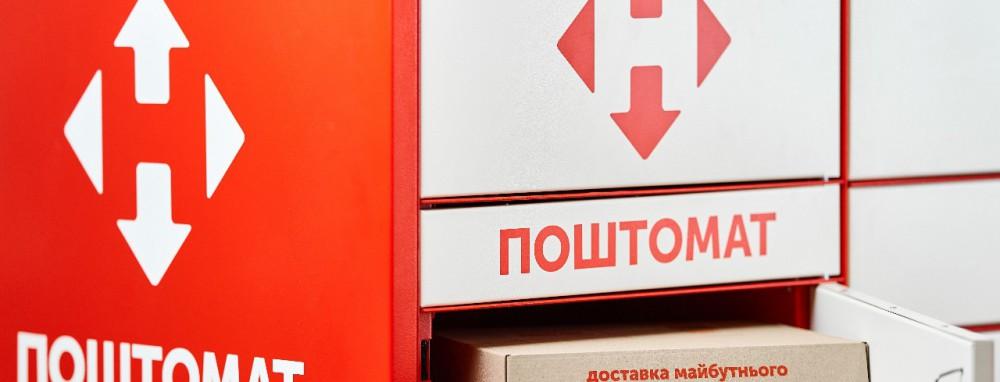 """""""Новая почта"""" установит почтоматы нового формата возле всех магазинов АТБ по Украине"""