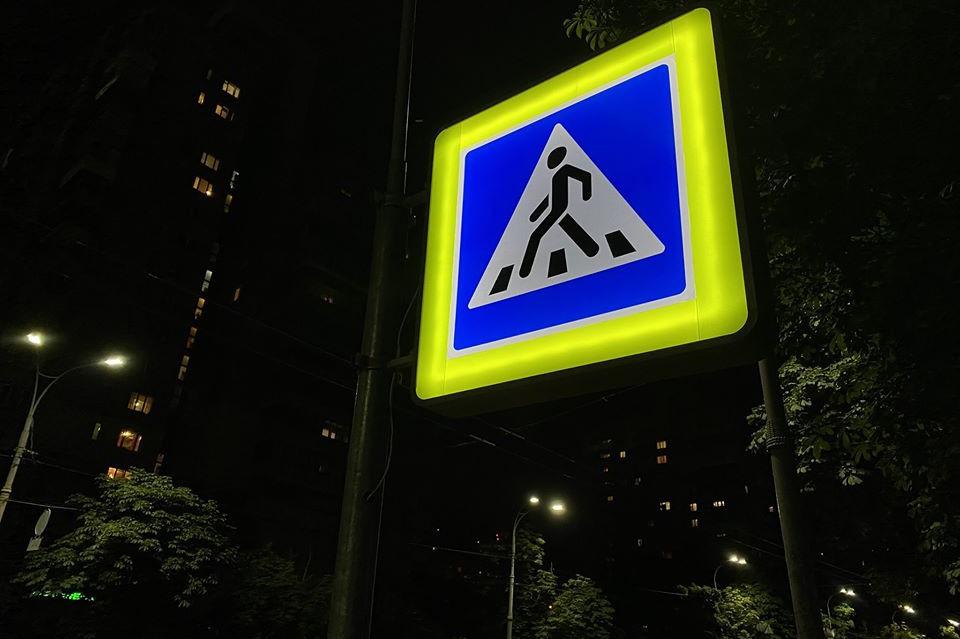 В Киеве на пешеходных переходах впервые установят знаки с внутренним освещением: адреса