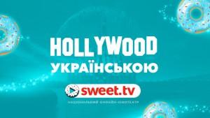 Кращі фільми Disney на sweet.tv: дивись Hollywood українською