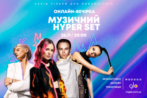 glo™ представляє Музичний HYPER Set: що зазвучить на онлайн-вечірці 26 листопада
