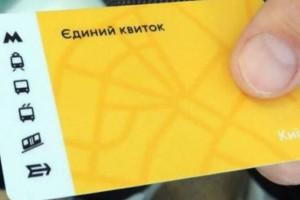 В Украине запустили единый билет SmartTicket. Как это работает