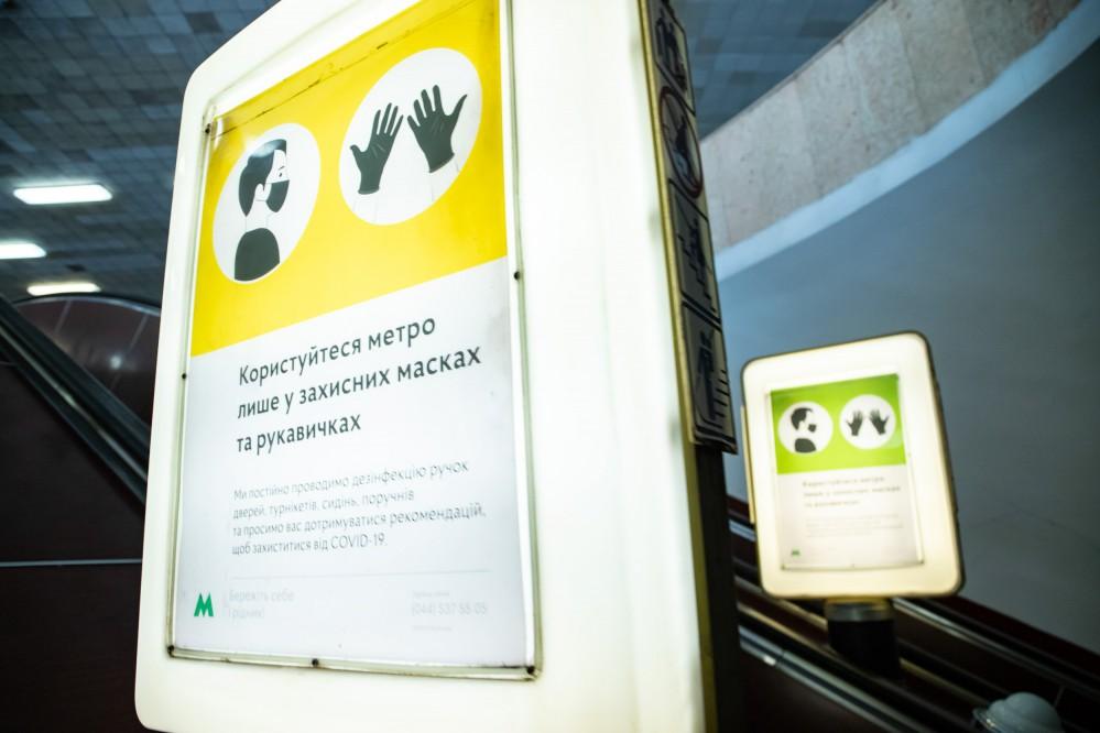 Как в Киеве теперь будет работать метро: дезинфекция остановок, социальная дистанция и маски