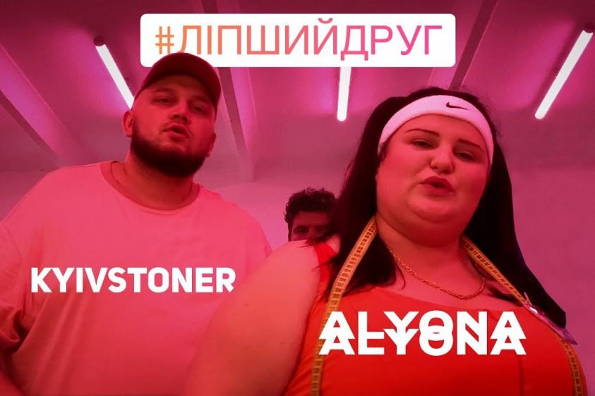 Alyona Alyona и KYIVSTONER выпустили совместный ироничный клип. ВИДЕО