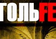 Программа Фестиваля «Гогольfest 2008» (6-17 мая)