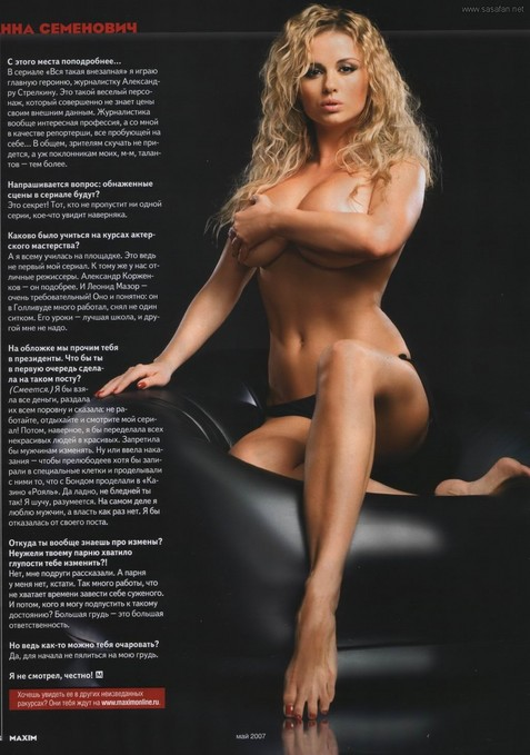 Анна Семенович вышла замуж