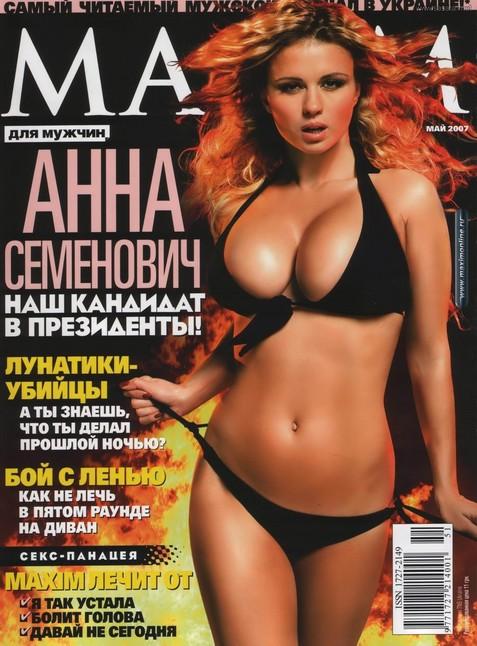 Анна Семенович показала вновь свои прелести