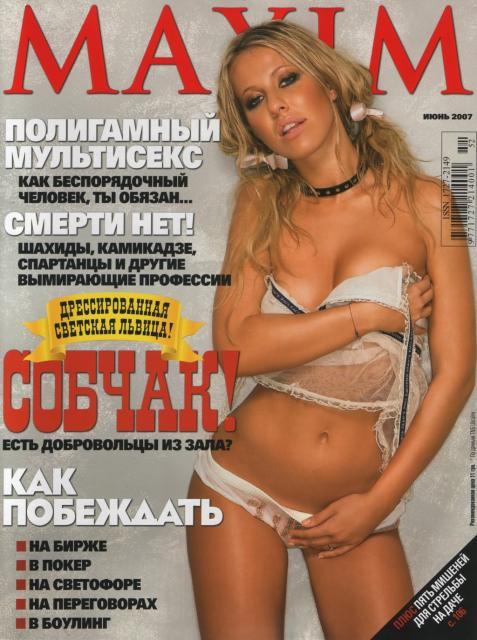 Ксения Собчак станет главным редактором нового мужского журнала