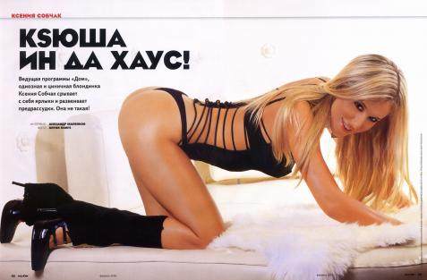 Ксения Собчак поменяла секс на велосипед